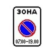 5.27 Зона с ограничением стоянки фото