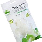 Перчатки виниловые KLEVER в индивидуальной полиэтиленовой упаковке фото