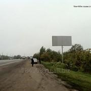 Размещение наружной рекламы на щите 6х3 трасаа М4-Дон фото