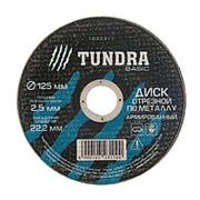 TUNDRA Диск отрезной по металлу армированный 125 х 2,5 х 22,2 мм фото