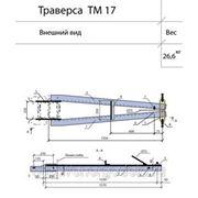 Траверса ТМ-17 фото