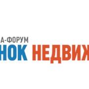 """Выставка-Форум """"Рынок Недвижимости"""" фото"""