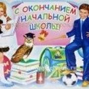 """Вафельная картинка """"С окончанием школы """" фото"""