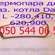 Термопара АОГВ- 7,5, - 11,5,- 17,4 DANI