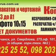 Услуги центра печати Лисичанск фото