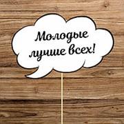 """Табличка """"Молодые лучше всех!"""" (Арт. FMC-13) фото"""