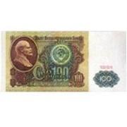 Деньги для выкупа невесты СССР 100 руб фото