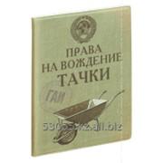 "Обложка для автодокументов ""Права на вождение тачки"" фото"