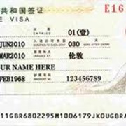 Визы в Китай фото