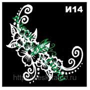 Трафарет для временных тату размер 15*15см(И14) фото