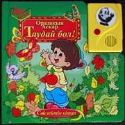 Детская говорящяя книга cо стихами Таудай бол! фото