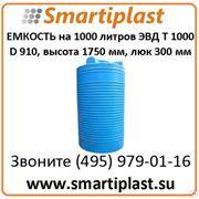 Экопром ЭВД-Т-1000 вертикальная пластиковая цистерна бак фото