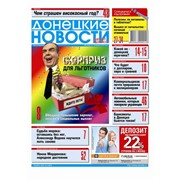 Общественно-политический еженедельник Донецкие новости фото