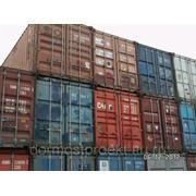 Где купить морской контейнер фото