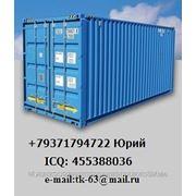 Аренда и продажа морскихуниверсальных контейнеров и железнодорожных контейнеров, тоннажем 20 и 40 футов. фото