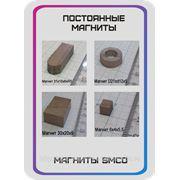 Магниты SmCo (самарий-кобальт) фото