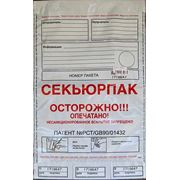 Сейф-пакет сохранности вложений Секьюрпак-С А 4 295х390 фото