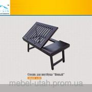Столик под Ноутбук фото