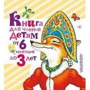 Книга для чтения детям от 6 месяцев до 3 лет фото