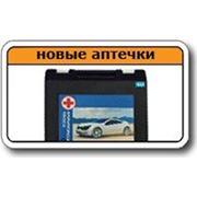 Аптечка автомобильная нового образца 2013 года фото