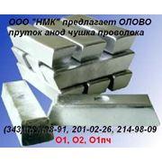 Олово О1 чушка до 18 кг ГОСТ 860-75 фото