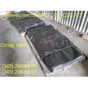 Лист свинцовый С1 15,0х500х1000 мм ГОСТ 9559-89 фото