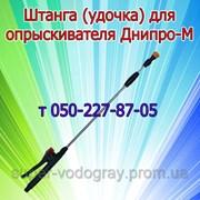 Штанга (удочка) для опрыскивателя Днипро-М фото