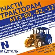 Запасные части для тракторов МТЗ фото