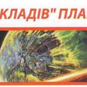 Переводы сайтов, цена в Украине фото