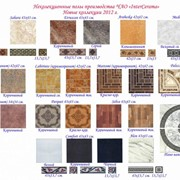Полы керамические производство InterCerama. фото