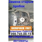 Услуги электрика Одесса,срочный вызов мастера на д фото