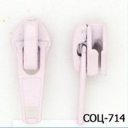 Бегунок обувной №7 для спиральной молнии, Код: СОЦ-714 фото
