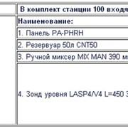 Станция дозирования 100, контроль рН и Cl, на основе панели PA-PHRH для бассейнов объемом до 100 м3 фото