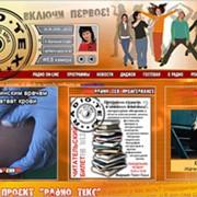 Сайт Радио ТЕКС 2007 фото