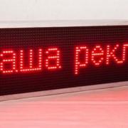 Бегущая строка 100*20*4 см. 220V монохром красные диоды 5890 руб. фото
