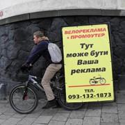 Велорелама Львів фото