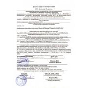 Сертификация соответствия: Декларация о соответствии фото