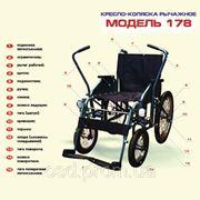 Кресло-коляска инвалидная рычажная, модель 178 фото