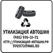 Утилизация шин от погрузчиков и спецтехники фото