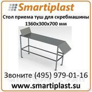 Стол приема туш для скребмашины 1360х300х700 мм столы для бойни в Москве фото