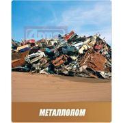 Прием металлолома в Москве и Московской области. Сдать металлолом в Домодедово. фото