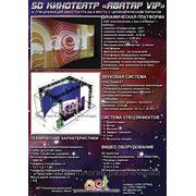 Виртуальный 5D кинотеатр Аватар-VIP фото