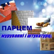 Парцем-1. Добавка к строительным растворам для кладки и штукатурки. фото