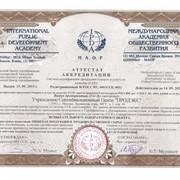 Аккредитация на право проведения экологической сертификации ССК фото