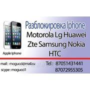 Официальная разблокировка. Отвязка от оператора телефонов в Казахстане iPhone/HTC/Samsung/Nokia/Motorola/ZTE фото