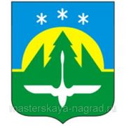 Компенсация доставки до Ханты-Мансийска фото