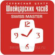 Swissmaster-ремонт швейцарских часов: Tissot,Longines,Rado,Raymond Weil,Breitling,Rolex,Ulysse Nardin,Zenith фото