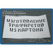 Изготовление трафаретов из картона фото