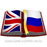 Письменный перевод с русского на английский язык фото
