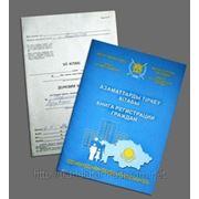 Перевод книги регистрации граждан фото